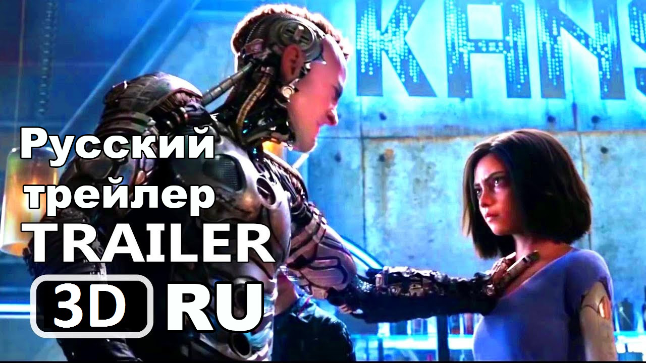 Alita: Battle Angel 2018 in 3D russian